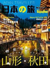 Hongkong Walker [第133期]:山形&秋田 鄉間慢活之旅