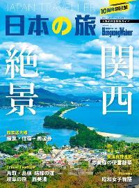 Hongkong Walker [第134期]:關西絕景旅