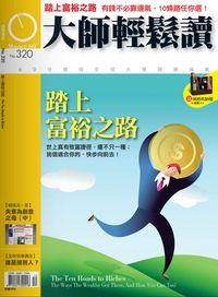大師輕鬆讀 2009/03/12 [第320期]:踏上富裕之路