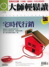 大師輕鬆讀 2009/05/14 [第328期]:宅時代行銷