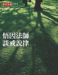 香光莊嚴雜誌 [第129期]:悟因法師談戒說律(一)