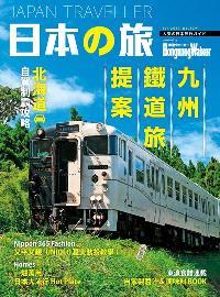 Hongkong Walker [第129期]:九州鐵道旅提案
