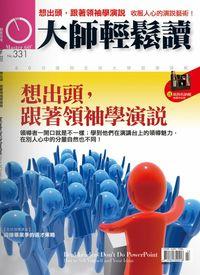 大師輕鬆讀 2009/06/04 [第331期]:想出頭,跟著領袖學演說