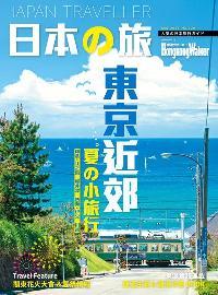 Hongkong Walker [第130期]:東京近郊 夏の小旅行