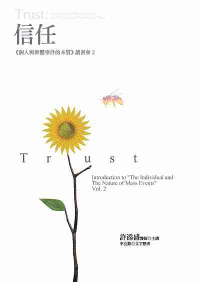 信任:《個人與群體事件的本質》讀書會. 2
