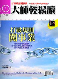 大師輕鬆讀 2009/07/16 [第337期]:打破規則闖事業