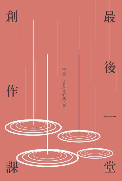 最後一堂創作課:李永平、曾珍珍紀念文集