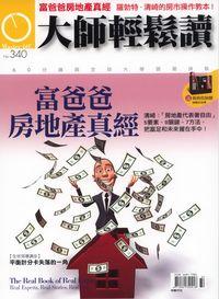 大師輕鬆讀 2009/08/06 [第340期]:富爸爸房地產真經