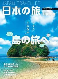 Hongkong Walker [第128期]:日本人不知道的島の旅へ
