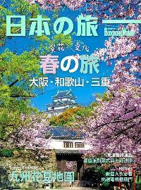 Hongkong Walker [第126期]:近畿春之旅 賞花x文化