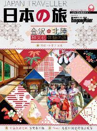 Hongkong Walker [第127期]:金沢.北陸 和文化體驗之旅