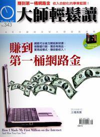 大師輕鬆讀 2009/08/27 [第343期]:賺到第一桶網路金