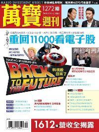 萬寶週刊 2018/03/16 [第1272期]:重回11000看電子股