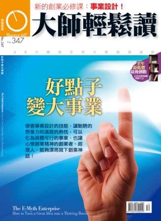 大師輕鬆讀 2009/09/24 [第347期]:好點子變大事業