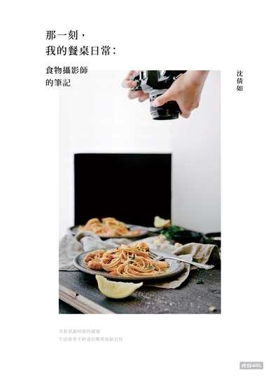 那一刻, 我的餐桌日常:食物攝影師的筆記