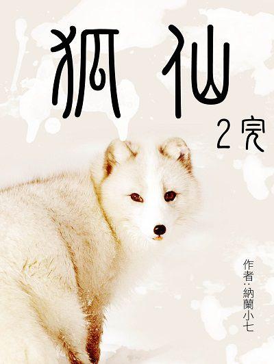 狐仙. 2. 完