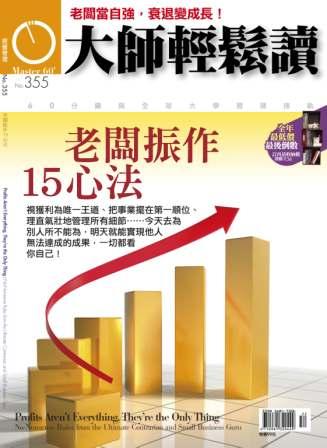 大師輕鬆讀 2009/11/19 [第355期]:老闆振作15心法