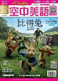 A+ English空中美語 [第217期] [有聲書]:彼得兔 Peter Rabbit