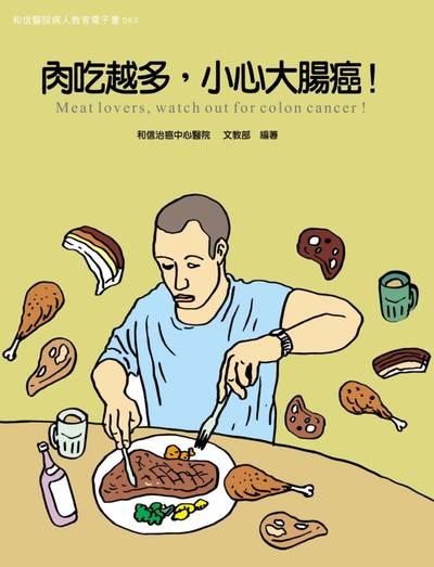 和信醫院病人教育電子書系列. 63, 肉吃越多,小心大腸癌