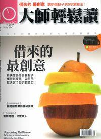 大師輕鬆讀 2009/12/03 [第357期]:借來的最創意