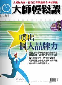 大師輕鬆讀 2010/01/07 [第361期]:噗出個人品牌力