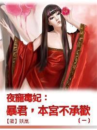 夜寵毒妃:暴君, 本宮不承歡. 1