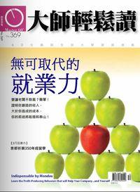 大師輕鬆讀 2010/03/18 [第369期]:無可取代的就業力