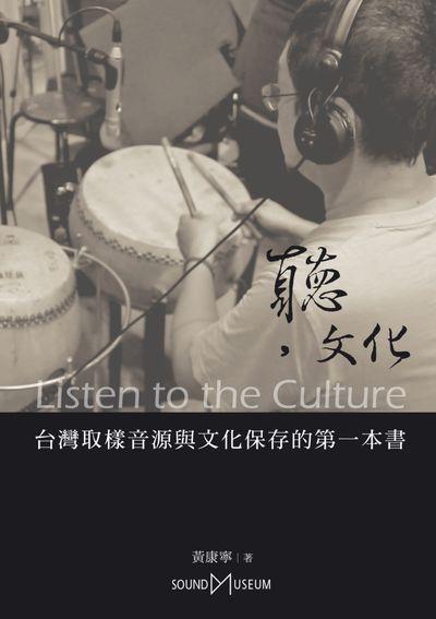 聽, 文化:台灣取樣音源與文化保存的第一本書
