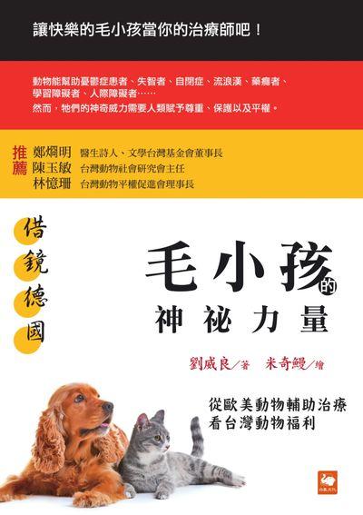 借鏡德國:毛小孩的神祕力量:從德國與歐美的動物輔助治療看台灣的動物保護問題
