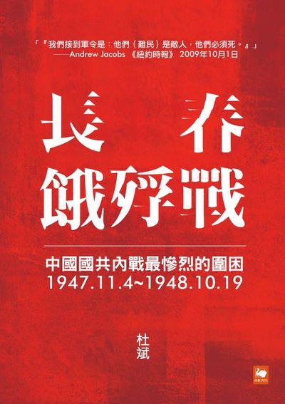 長春餓殍戰:中國國共內戰最慘烈的圍困,1947.11.4-1948.10.19
