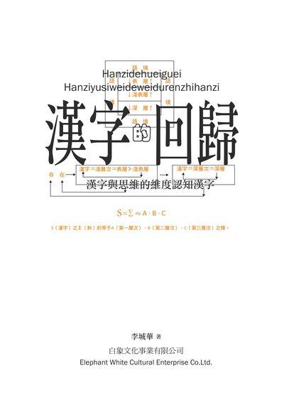 漢字的回歸:漢字與思維的維度認知漢字