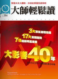 大師輕鬆讀 2011/04/20 [第386期]:大影響40年