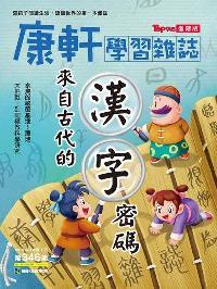 Top945康軒學習雜誌 [進階版] [第346期]:來自古代的漢字密碼