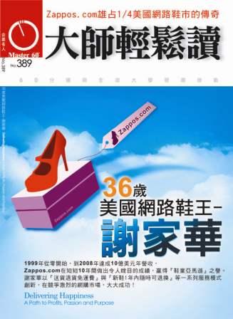 大師輕鬆讀 2011/05/11 [第389期]:36歲美國網路鞋王-謝家華