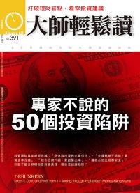 大師輕鬆讀 2011/06/01 [第391期]:專家不說的50個投資陷阱