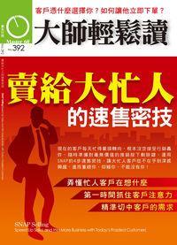 大師輕鬆讀 2011/06/08 [第392期]:賣給大忙人的速售密技