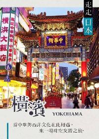 欣台灣 [第31期]:走走日本 橫濱