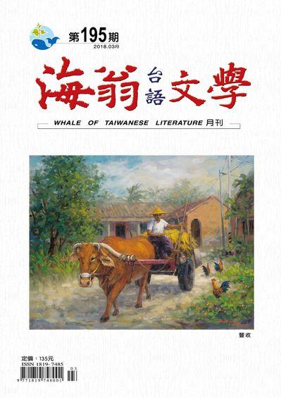 海翁台語文學 [第195期]