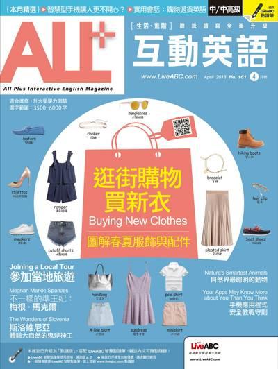 ALL+互動英語 [第161期] [有聲書]:逛街購物買新衣 圖解春夏服飾與配件