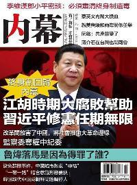 內幕 [總第75期]:江胡時期大腐敗幫助 習近平修憲任期無限