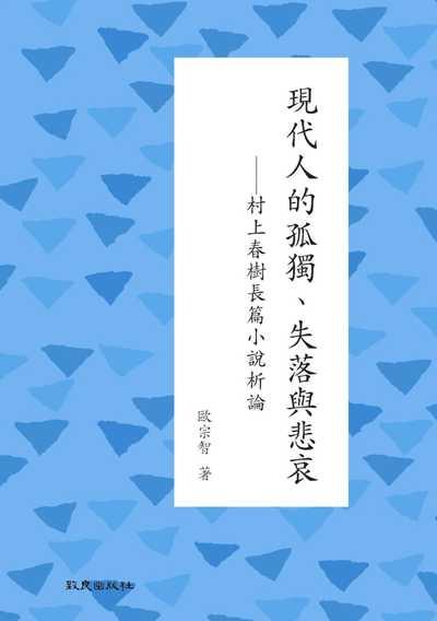 現代人的孤獨、失落與悲哀:村上春樹長篇小說析論