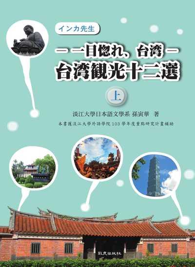 一目惚れ、台湾 [有聲書]:台湾観光十二選. 上