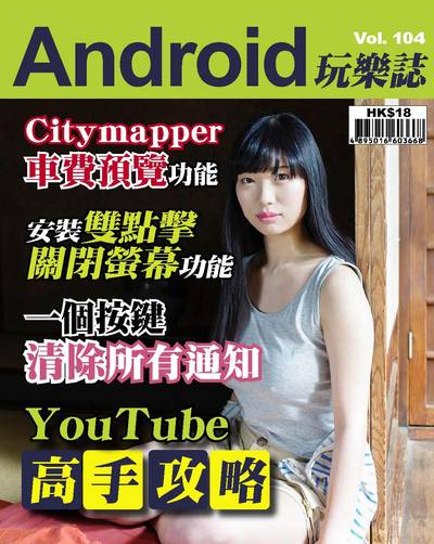 Android 玩樂誌 [第104期]:YouTube高手攻略