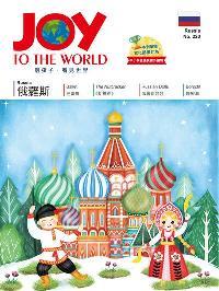 Joy to the World佳音英語世界雜誌 [第220期] [有聲書]:俄羅斯
