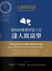 大師輕鬆讀 2011/08/31 [第404期]:達人致富學 : 靠你的專業享富人生