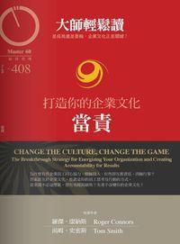 大師輕鬆讀 2011/09/28 [第408期]:當責 : 打造你的企業文化