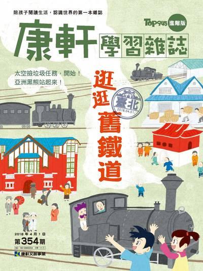Top945康軒學習雜誌 [進階版] [第354期]:逛逛舊鐵道