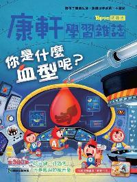 Top945康軒學習雜誌 [初階版] [第360期]:你是什麼血型呢?