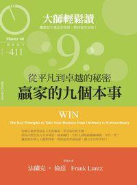 大師輕鬆讀 2011/10/19 [第411期]:贏家的九個本事 : 從平凡到卓越的秘密