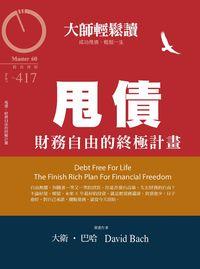 大師輕鬆讀 2011/11/30 [第417期]:甩債 : 財務自由的終極計畫